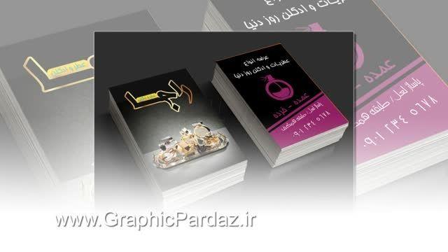 نمونه کارهای زیبای کارت ویزیت سایت گرافیک پرداز سری اول