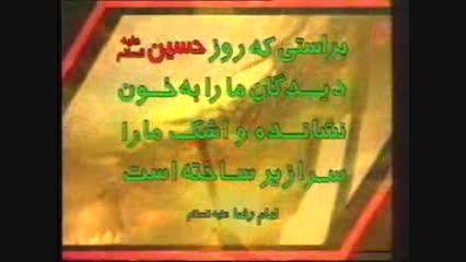 معجزات امام علی بن موسی الرضا(ع)بخش3