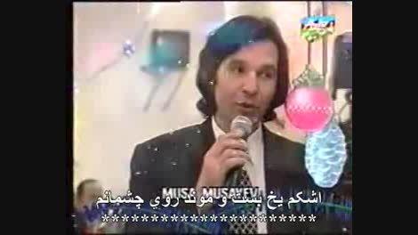 آهنگ ترکی عاشقانه با زیر نویس فارسی - تو دنیای منی