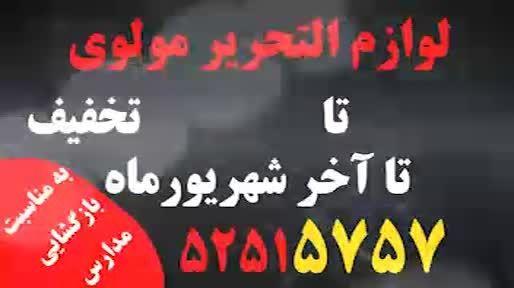 لوازم التحریر مولوی