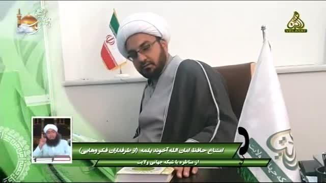 """فرار و پیجاندن عالم وهابی""""یلمه """"از مناظره با شبکه ولایت"""