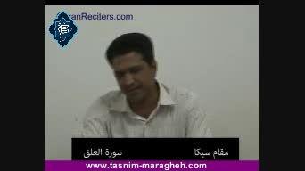 آموزش 7 مقام: سه گاه- استاد محمود ابراهیم حسن- تسنیم