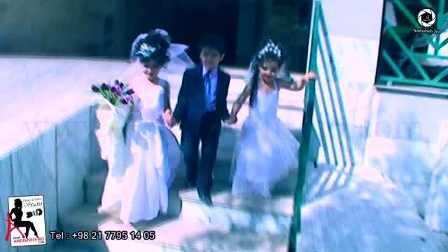 ویدئو کیپ عروس کوچولو و داماد کوچولو