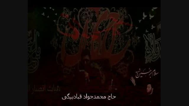 شب عاشورا 94 حاج محمدجواد قبادبیگی