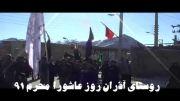 عزاداری روز عاشورا روستای آذران