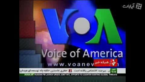 عدم صداقت صدای آمریکا در دادن اطلاعات به مردم