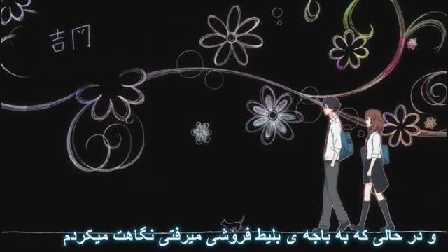اهنگ پایانی انیمه عاشقانه ao haru ride ( فارسی )