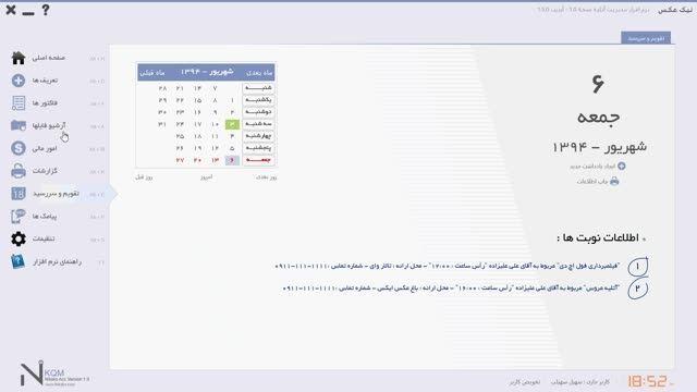 معرفی نرم افزار نیک عکس