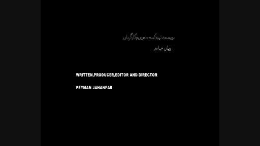 """فیلم تجربی """" مرثیه تولد """" کارگردان : پیمان جهانفر"""