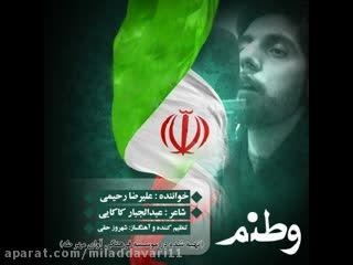 آهنگ زیبای وطنم با صدای(علیرضا رحیمی)