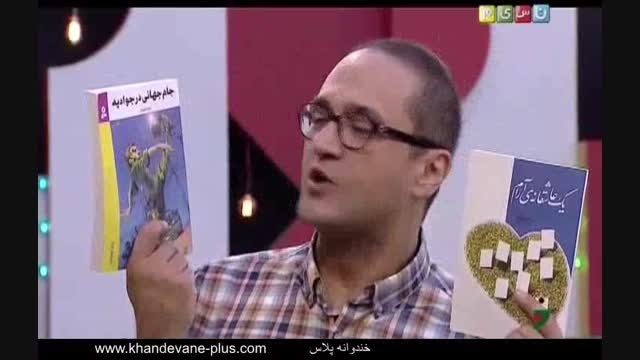 خندوانه - مسابقه کتاب خوانی