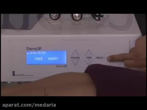 آموزش سیستم رادیوفرکانس DermUP مداریا-5