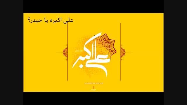 کلیپ ویژه به مناسبت ولادت حضرت علی اکبر(ع)