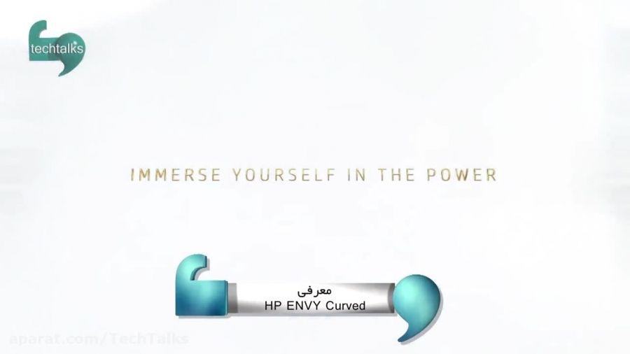معرفی HP ENVY Curved