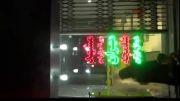 فلاشر تابلوی LED ثابت با افکت های منحصر به فرد