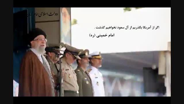 عکس العمل ما در برابر آل سعود سخت و خشن خواهد بود