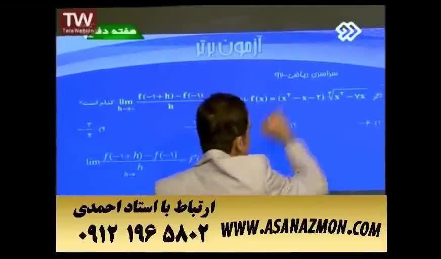 آموزش و حل تست با راه حل کوتاه درس ریاضی - کنکور ۱۸