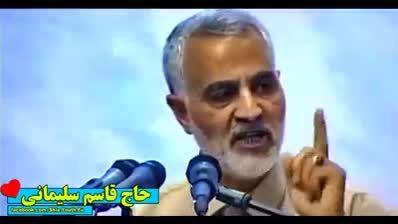 سخنان زیبای سردار سلیمانی خطاب به اوباما