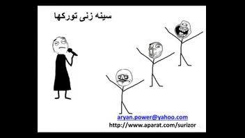 سینه زنی ترکها:)