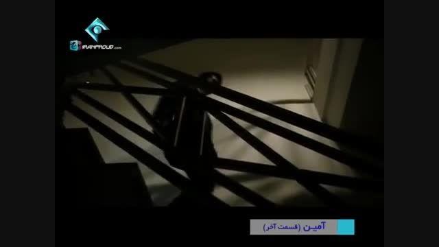 دانلود قسمت 18 سریال آمین