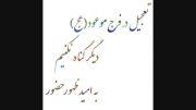 درددل با امام زمان با نوای حاج علی مهدوی نژاد