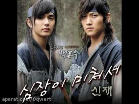 OST سریال بک دونگ سو دلاور