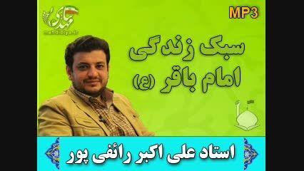 سبک زندگی امام محمد باقر (ع)