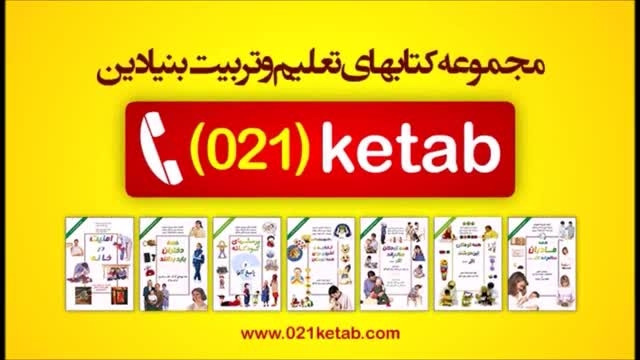 فون واژه ی 021Ketab