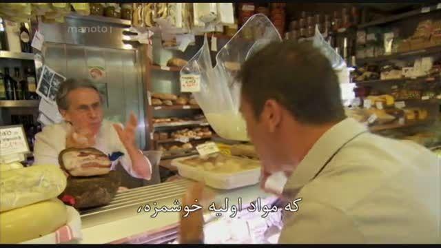 دانلود جینو و آشپزی ایتالیایی با زیرنویس فارسی - قسمت 1
