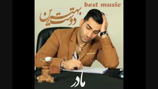 آهنگ بهترین دوست از حسین تهی ( مادر )