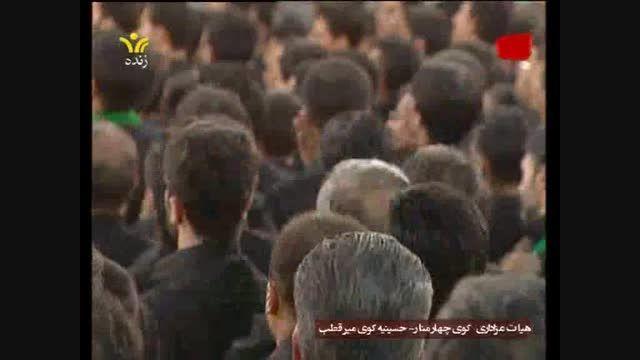 هیات عزاداری کوی چهار منار-حسینیه کوی میر قطب(محرم 94