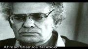 دکلمه عاشقانه احمد شاملو با صدای خودش