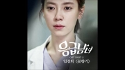 Scent of a Flower -  Emergency Couple