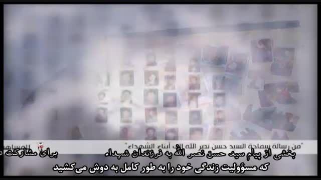 پیام سید حسن نصرالله به فرزندان شهداء
