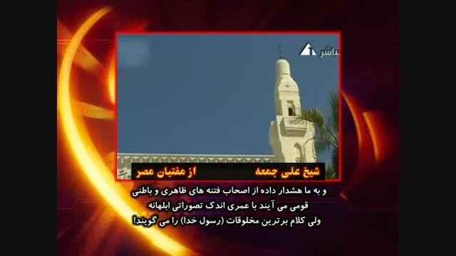 سخنان شیخ علی جمعه بر علیه وهابیت
