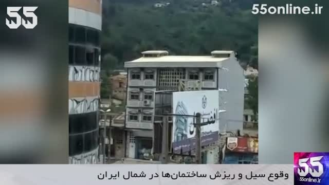 وقوع سیل و ریزش ساختمان ها در شمال ایران