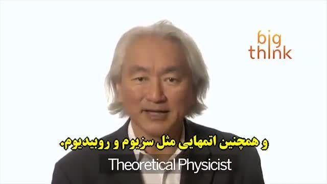 علم و مذهب--میچیو کاکو