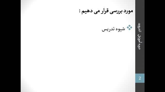 دوره تصویری و پروژه محور آموزش اندروید به زبان فارسی