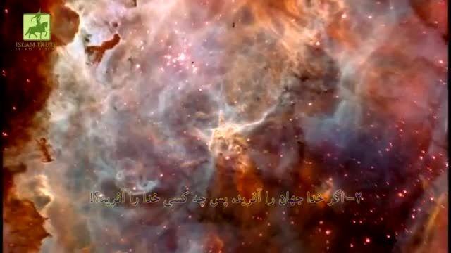 دلایل محکم علمی و عقلی در اثبات وجود خدا HD