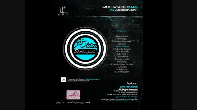 عشق من از آلبوم مخاطب خاص علی عبدالمالکی