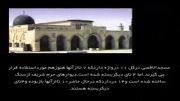تاریخچه مسجد الاقصی