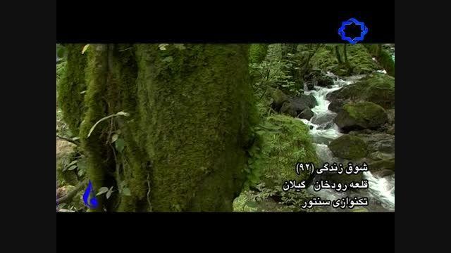 سفر به قلعه رودخان