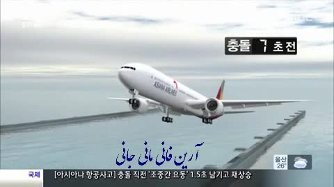 صحنه آهسته سقوط هواپیما بویینگ 777
