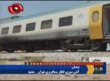 آتش سوزی قطار مسافربری تهران-مشهد