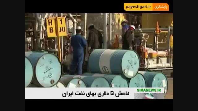 کاهش 5 دلای بهای نفت ایران