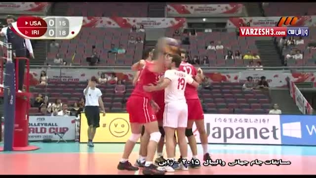 خلاصه بازی والیبال ایران و آمریکا جام جهانی 2015