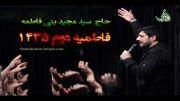 حاج سید مجید بنی فاطمه -فاطمیه دوم 1435