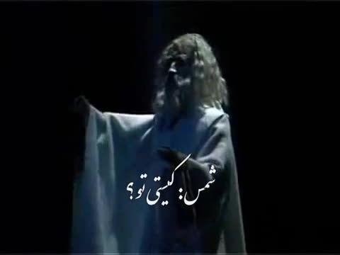 دیدار شمس و مولانا...(استاد همایون شجریان)!!!