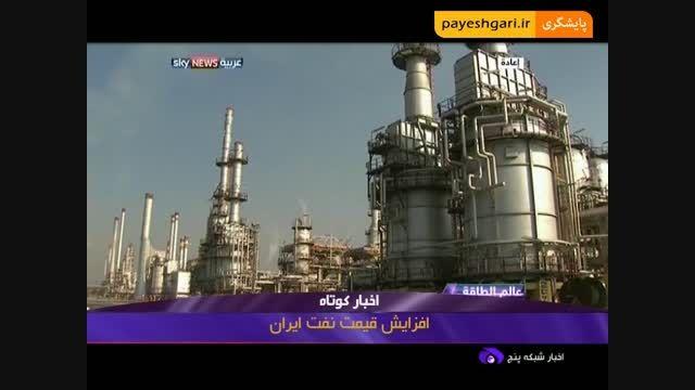افزایش قیمت نفت ایران