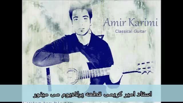 اجرای زیبای گیتار کلاسیک توسط استاد امیر کریمی